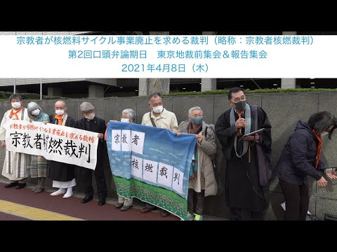 宗教者が核燃料サイクル事業廃止を求める裁判 第2回口頭弁論期日 2021年4月8日