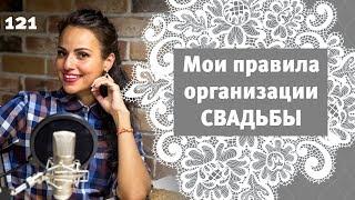 121 - Как работаю я и моё свадебное агентство / Дневник невесты Ирины Корневой