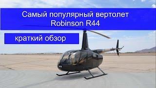 Самый Популярный Вертолет Robinson R44