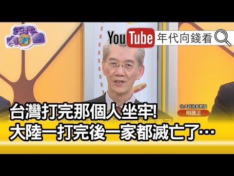 精華片段》明居正:1985年左右曾慶紅就跟當時上海市委書記江澤民建立了很密切的工作關係…【年代向錢看】