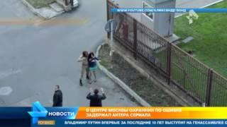 В центре Москвы охранник задержал по ошибке актера сериала