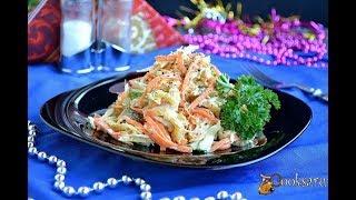 Салат 'Рыжик' с курицей и корейской морковью