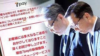 セブンペイ、9月末終了を発表(2019年8月1日 会見全編)