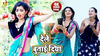 Rakesh Raushan Bind का Superhit Video Song 2019 - देले बुताई दिया - Dele Butai Diya - Bhojpuri Song