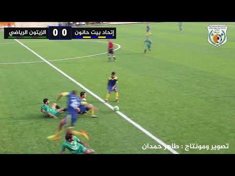 ملخص كامل لمباراة نادي إتحاد بيت حانون الرياضي و نادي الزيتون الرياضي thumbnail
