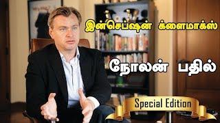 இன்செப்ஷன் க்ளைமாக்ஸ் - கிறிஸ்டோபர் நோலன் சொன்ன பதில் | Inception Climax Explain in Tamil | Nolan