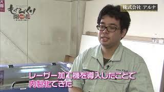 株式会社アルナ thumbnail