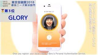 平成30年度東京金融賞第3位「グローリー株式会社」