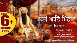 Koi Aan Milave - New Shabad Gurbani Audiojukebox 2019 - Best Of Bhai Jujhar Singh Ji - Best Records