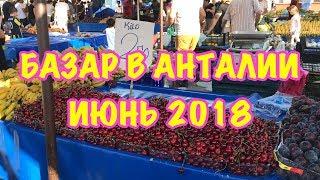видео: ТУРЦИЯ / ИЮНЬ 2018 / Турецкий базар в Анталии / овощи и фрукты в Турции