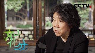 《文化十分》 20191101  CCTV综艺