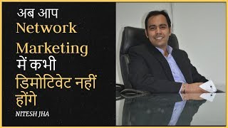 Network Marketing Business - How to Grow in network marketing business | Network Marketing Tips