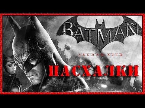 Прохождение Batman: Arkham Origins [Бэтмен: Летопись Аркхема]