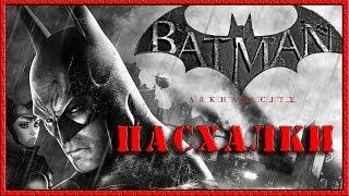Пасхалки в игре Batman - Arkham City [ Easter Eggs ]