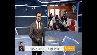 Информбюро 14.01.2020 Толық шығарылым!