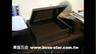 東盛五金 化妝台撐桿 www.boss-star.com.tw