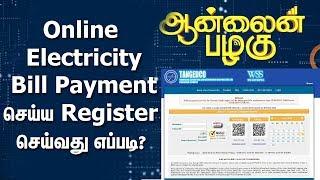 Online Electricity Bill Payment செய்ய Register செய்வது எப்படி? | Online Pazhagu