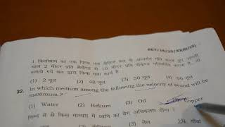 BHU  CHS(SET) CLASS 11 ENTRANCE  BIOLOGY GROUP  PAPER-2018 COMPLETE SOLUTION