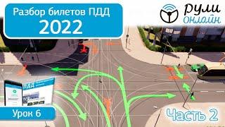 Б 6. Разбор билетов на тему Сигналы светофора и регулировщика 2019 (Часть 2)