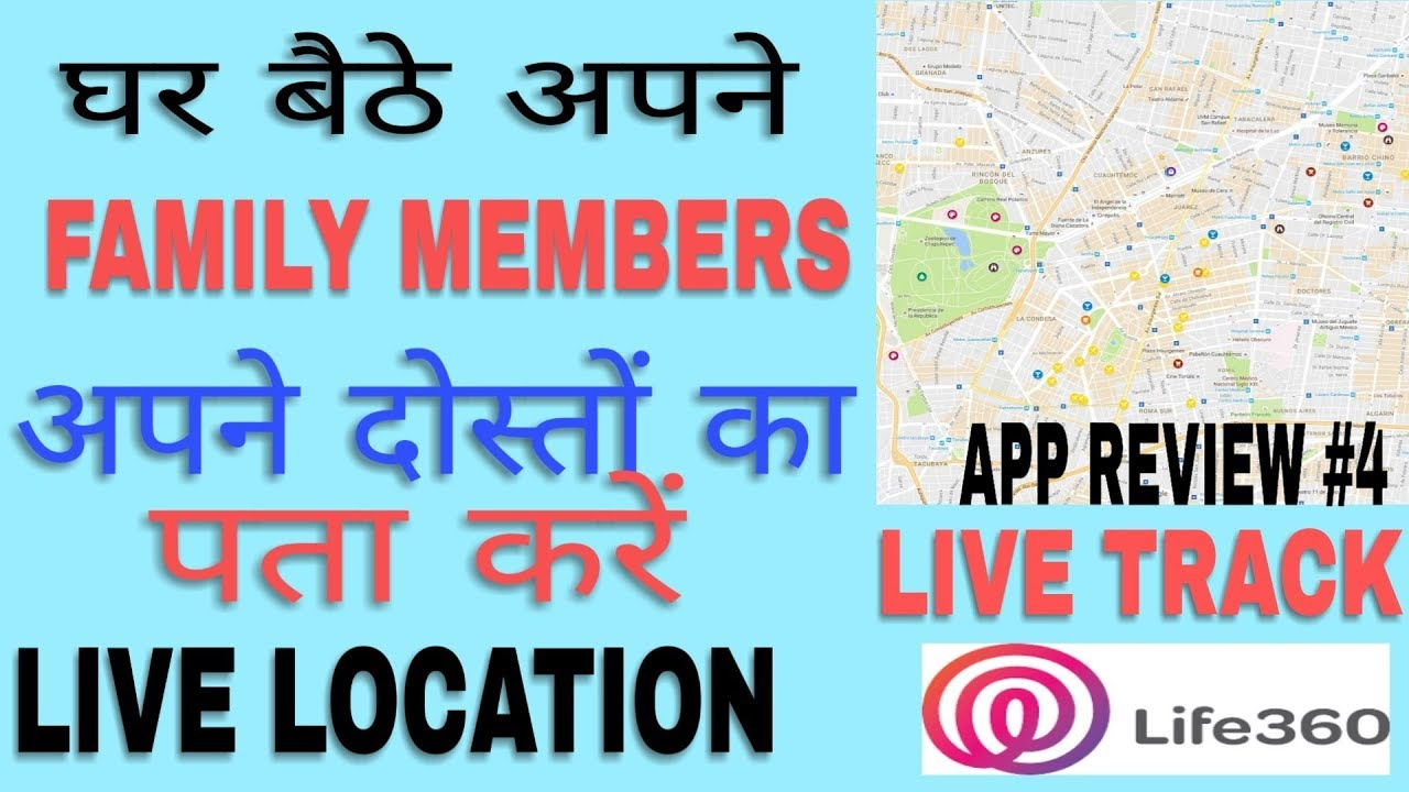How to track family members|life 360|in hindi|by techno stupid|#technostupid