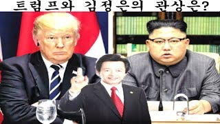 ♣♣ 허경영이 말하는 트럼프와 김정은의 관상 ♣♣(Trump and Kim Jong un's face are explained by Huh Kyung young)
