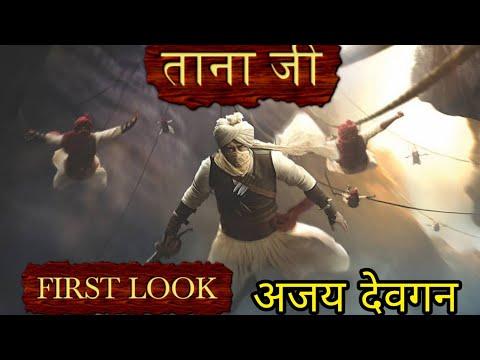 Taanaji : The Unsung Warrior, Ajay Devgn First Look Out Now, Saif Ali Khan, Kajol