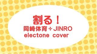 Here is my WARU! Electone Organ (Electone Stagea ELS-01C) cover by ...