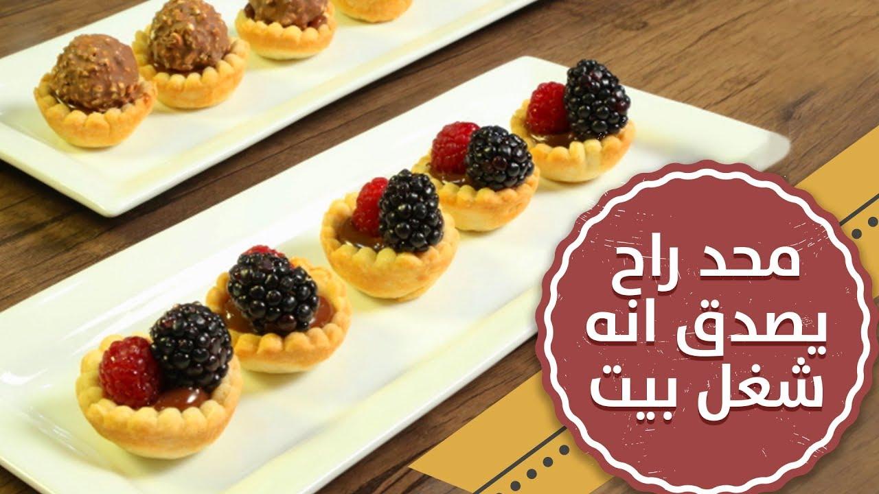 وجبات 15 ثانية ميني تارت بالفواكه 15smeals Fruit Mini Tart Youtube