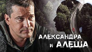 АЛЕКСАНДРА И АЛЁША - Серия 2 / Детектив. Мелодрама