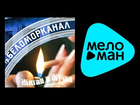 БЕЛОМОРКАНАЛ - ЖИГАН И ЖУЧКА / BELOMORKANAL - ZHIGAN I ZHUCHKA