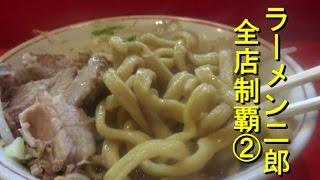 ラーメン二郎全店制覇 (全39店) ② Must Eat Ramen in Japan[ramen otaku] ramen jiro 【IKKO'S FILMS】【品川イッコー】