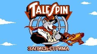 TaleSpin #1 - Записи стримов | Мучения на виражах