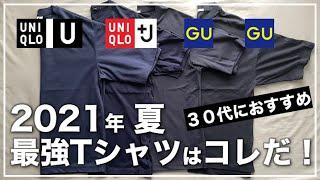 【UNIQLO/GU】アラサーに一番おすすめのTシャツはコレだ!【2021年夏大人っぽく・カッコいい】