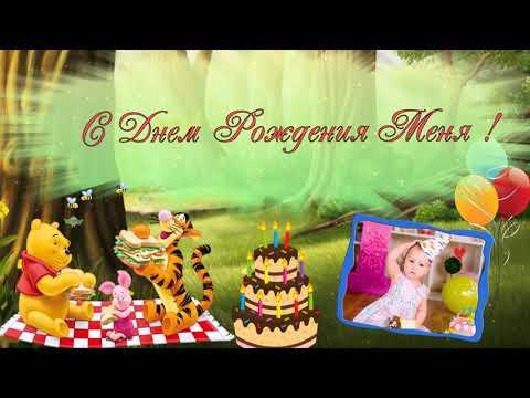 Поздравление с днем рождения ребёнка по мотиву Винни пух и друзья.♥️ Клипы из фото и Слайд-шоу☝️