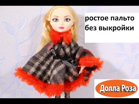 Шорты крючком для куклы Эвер Афтер Хайиз YouTube · С высокой четкостью · Длительность: 5 мин56 с  · Просмотры: более 19.000 · отправлено: 02.04.2017 · кем отправлено: Долла Роза