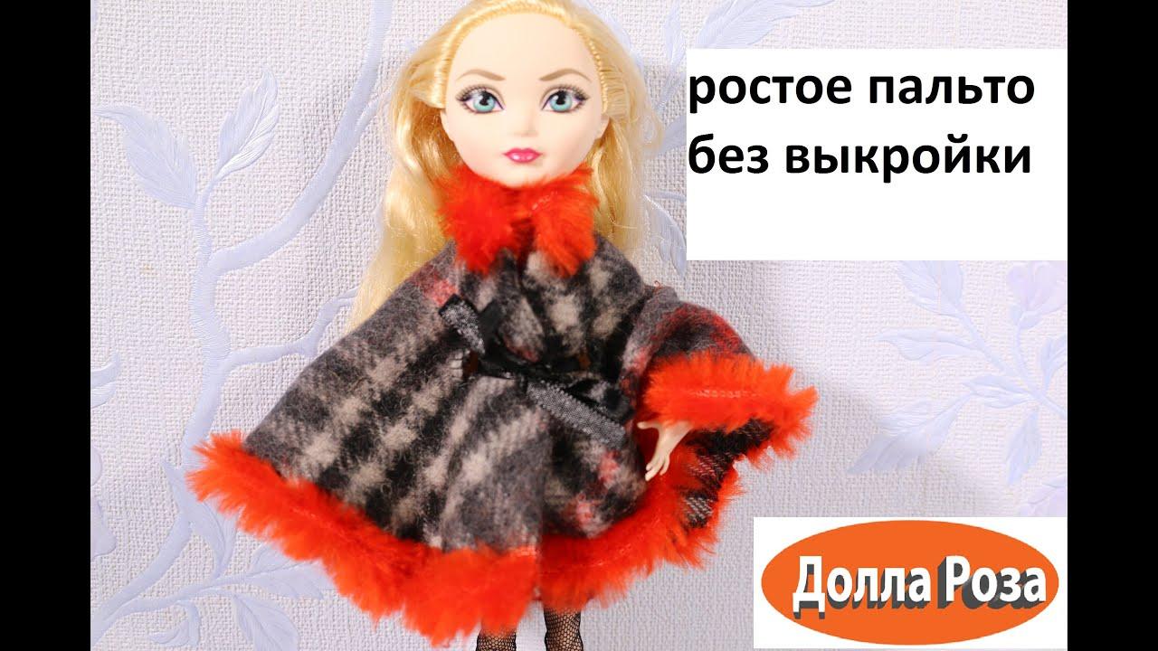 Выкройки бального платья для куклы эвер афтер хай
