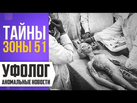 ТАЙНЫ ЗОНЫ 51 (Допрос Пришельца, Вскрытие инопланетянина, Штаб Масонов) Штурм Зоны 51