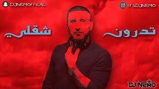 محمود التركي - تدرون شقلي - ديجي نيمو ريمكس Nemo 2020