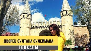 Дворец Султана Сулеймана - Топкапы. Стамбул. Istanbul Topkapi