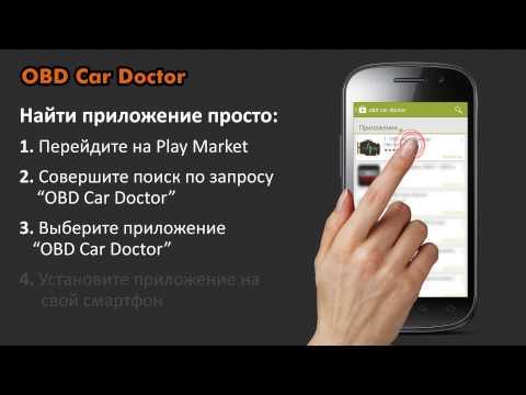 Автодоктор Программа Для Диагностики Авто Инструкция - фото 8