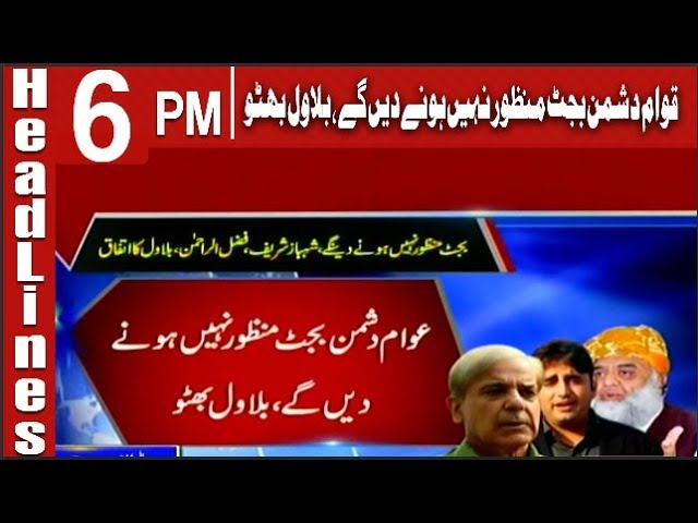 Headlines 6 pm | 18 JUNE 2019 | Channel Five Pakistan