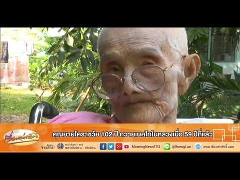 เรื่องเล่าเช้านี้ คุณยายโคราชวัย 102 ปี ถวายเนคไทในหลวงเมื่อ 59 ปีที่แล้ว (02 ธ.ค.57)