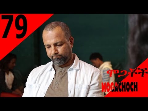 Mogachoch Ethiopian drama on Ebs  Season 04 Episode 79 - watch online latest Mogachoch drama  Part 7