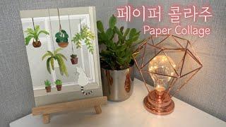 나의 작은 식물원 | 페이퍼 콜라주 | 식물 일러스트