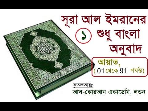 সূরা আল ইমরানের শুধু বাংলা অনুবাদ, 01 থেকে 91 আয়াত