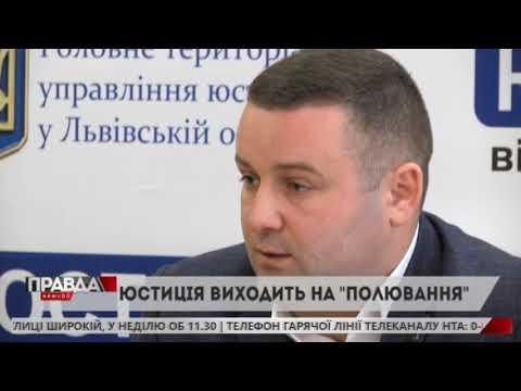 НТА - Незалежне телевізійне агентство: Майно 5-ти підприємств розшукує  головне територіальне управління юстиції Львівщини