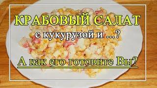 Крабовый салат ПО-НОВОМУ -🦀 рецепт салата с крабовыми палочками.