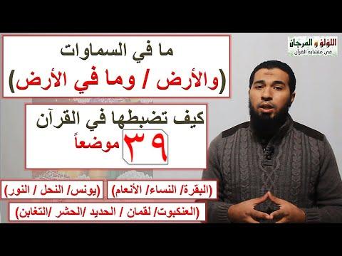 اللؤلؤ والمرجان في متشابه القرآن