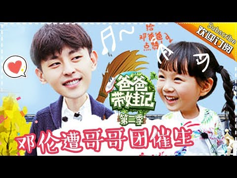 Dad Where Are We Going S05 Documentary EP.12 [highlight ...