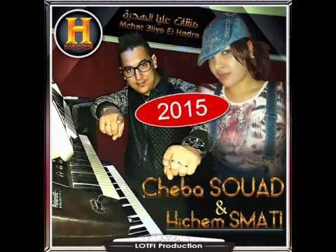 Cheba Souad 2015 - Rani Merida ou Manbrachi (eXClu)